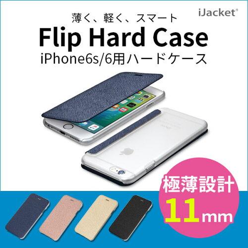 iPhone 6s/6用 フリップハードケース