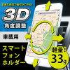 簡単取り付け!車載用スマートフォンホルダーPG-SPHLD01BK