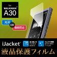 iJacket WALKMAN A30用 液晶保護フィルム
