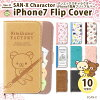 San-XCollectionサンエックスiPhone7用フリップカバー