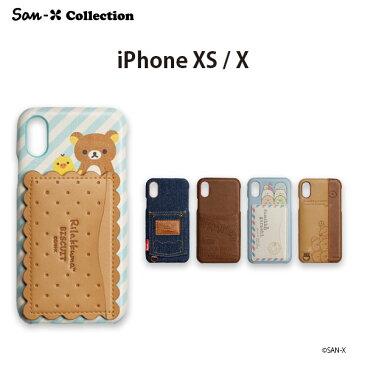 サンエックスコレクション ハードケース iPhoneX ポケット付き全4種類【アイフォン X iPhone アップル リラックマ すみっコぐらし とかげ ねこ とんかつ しろくま サンエックス キャラクター 可愛い ストラップホール 背面 背面保護 カバー ケース ICカード カードポケット】