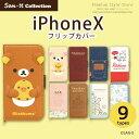 サンエックス フリップカバー iPhoneX 全9種類【新型 新iPhone アイフォン X リラックマ コリラックマ すみっコぐらし すみっこぐらし 手帳型】