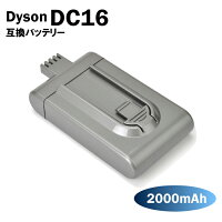 ■長期1年保証■国産セル搭載!ダイソンdysonDC-1621.6V2000mAh(2.0Ah)互換バッテリー/リチウムイオン電池/Dyson12097,912433-01,912433-03,912433-04,BP01DC16
