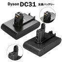 ダイソン dyson DC31 DC34 DC35 DC44 DC45 22.2V 大容量 2200mAh (2.2Ah) 互換 バッテリー 国産セル搭載 ネジなし タイプAモデル
