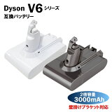 【2倍容量】 ダイソン dyson V6 互換バッテリー SV09 SV07 SV04 HH08 DC74 DC72 DC62 DC61 DC59 DC58 21.6V 3000mAh (3.0Ah) 壁掛けブラケット対応 国産セル搭載 互換 バッテリー / リチウムイオン / V6バッテリー / ダイソンバッテリー