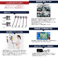 ■長期1年保証■国産セル搭載!ダイソンdysonV6DC62DC61DC59DC5822.2V2200mAh(2.2Ah)互換バッテリー/リチウムイオン電池/Dysonコードレス掃除機サイクロン掃除機