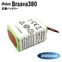 iRobot Braava ブラーバ 380J・380T 371J Mint5200専用 7.2V 2500mAh (2.5Ah) 互換 バッテリー 国産セル採...