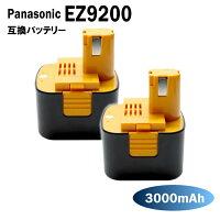2個セット■長期1年保証■国産セル搭載!パナソニックPanasonicEZ9200/EY920012.0V3000mAh(3.0Ah)互換バッテリー/ニッケル水素電池/EZT901EZ9200SEZ9108S