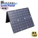 折り畳み ソーラーパネル 40W 2つ折り 高変換効率 18...