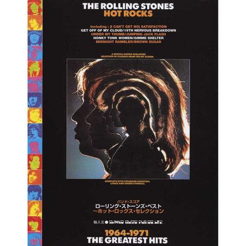 ROLLING STONES ローリングストーンズ (Let It Bleed50周年記念 ) - バンド・スコア ローリング・ストーンズ・ベスト〜ホット・ロックス・セレクション / 洋書 / 楽譜・スコア