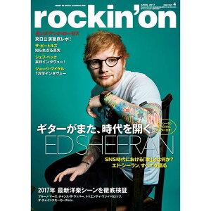 ED SHEERAN エドシーラン - rockin'on 2017年4月号 / 雑誌・書籍