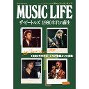 BEATLES ビートルズ (来日55周年記念 ) - MUSIC LIFE ザ・ビートルズ 198