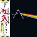 PINK FLOYD ピンクフロイド (結成55周年記念 ) - Dark Side Of The Moon : 狂気 / 紙ジャケット仕様 / 完全生産限定盤 【CD】 / CD・DVD・レコード