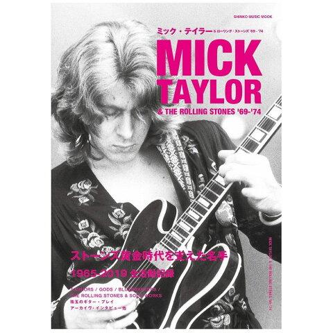 ROLLING STONES ローリングストーンズ (Let It Bleed50周年記念 ) - ミック・テイラー&ローリング・ストーンズ '67-'74<シンコー・ミュージック・ムック> / 雑誌・書籍