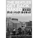 BEATLES ビートルズ (LET IT BE 50周年記念 ) - ゲット・バック・ネイキッド