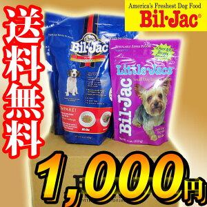 【ドッグフード】500セット限定!3週間で違いを実感!スター犬御用達の愛犬が喜ぶドッグフード!...