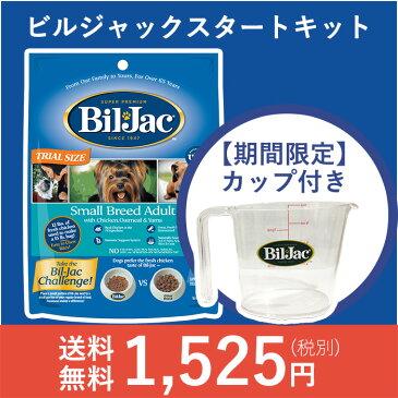 【送料無料】ビルジャックスタートキット(453g) 初回お試し 犬 ドッグフード
