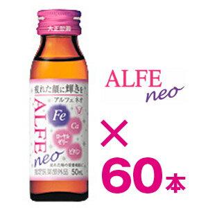 毎日の栄養補給に1本!【送料無料】大正製薬 アルフェネオ(Alfe Neo)50ml×60本