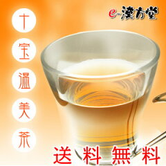 【送料無料】人気に訳あり十宝温美茶3セット購入ごとに1セットおまけ♪【smtb-s】【e-漢方堂】