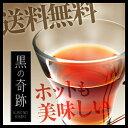 美味しいから続けられるダイエット茶【即納!!】黒の奇跡\送料無料/【e-漢方堂】楽天ランク1...