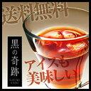 (ダイエットティー/黒烏龍茶/黒ウーロン茶/ダイエット茶/健...