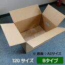 段ボール ダンボール 引越 梱包 梱包材発送 配送 収納 保管 120サイズ 5枚【手掛け穴有り/Bタイプ】