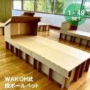 段ボールベット【1〜49セット】組立簡単 ルーフ付 避難所
