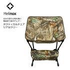 HELINOXタクティカルチェアリアルツリーメンズアウトドアミリタリーアルミニウム合金コンフォートチェア折りたたみ椅子