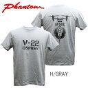 PHANTOM V-22 OSPREY Tシャツ【ファントム オリジナル オスプレイ tee】メンズ ミリタリー カジュアル アウトドア
