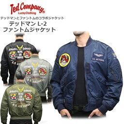 TEDNAN × PHANTOM TL2-180 L-2ジャケット【テッドマン】メンズ ミリタリー カジュアル フライトジャケット L-2