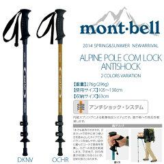 モンベル mont-bell トレッキング ポールモンベル mont-bell アルパイン ポール カムロック ア...