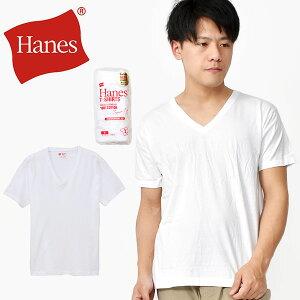 【100円OFFクーポン配布中!】 透けにくい5.3oz 2枚組 半袖 Tシャツ ヘインズ Hanes メンズ 2P Japan Fit VネックTシャツ 無地 赤パック レッドパック ジャパンフィット コットン100% ホワイト 2着 H5315