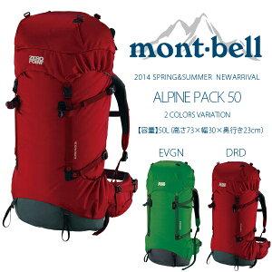 モンベル mont-bell ザック 登山 リュックサック送料無料 アルパインパック (50L) バックパッ...