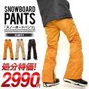 スノーボードウェア メンズ パンツ 脚長 スリムフィット スノーパンツ ボトムス 立体縫製 スノボパンツ スノボウエア SNOWBOARD 【あす楽対応】