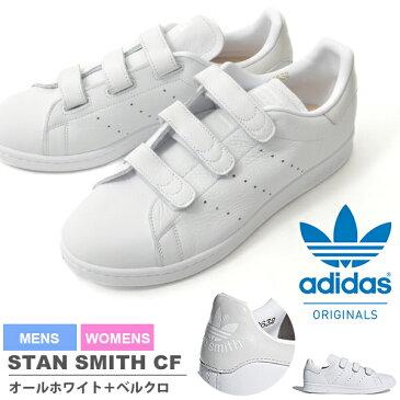 送料無料 スタンスミス ベルクロ スニーカー adidas Originals アディダス オリジナルス メンズ レディース STAN SMITH シューズ 靴 カジュアルシューズ ローカットスニーカー CQ2632 2018夏新作