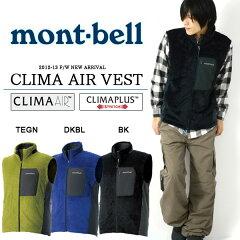 モンベル mont-bell メンズ ベスト トレッキング 登山 アウトドア送料無料 クリマエア ベスト ...