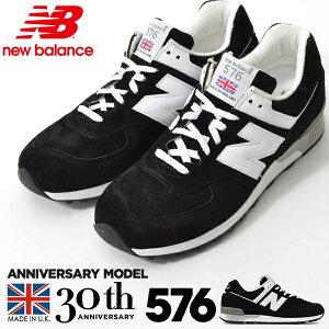 f0a70d61982ad 30周年記念カラー 送料無料 スニーカー new balance ニューバランス M576 メンズ カジュアル シューズ 靴 Made