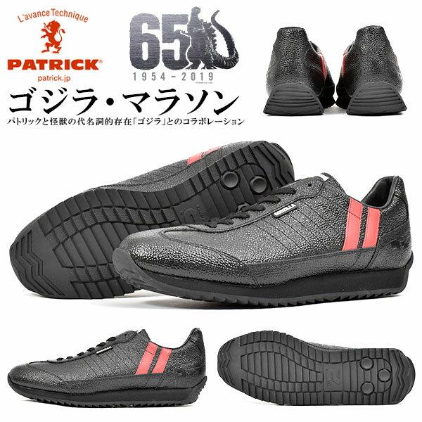 ゴジラ生誕65周年記念コラボ 送料無料 スニーカー パトリック PATRICK メンズ ゴジラ-M ブラック MARATHON マラソン 黒 日本製 レザー 本革 シューズ 靴 Godzilla 719501画像