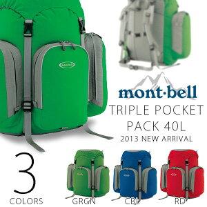 モンベル mont-bell ザック 登山 リュックサック送料無料 モンベル mont-bell トリプルポケット...