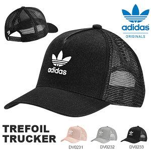 メッシュキャップ adidas Originals アディダス オリジナルス メンズ レディース TREFOIL TRUCKER ロゴ キャップ 帽子 スナップバック FUA60