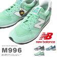 爽やかな春夏カラー 送料無料 ニューバランス スニーカー new balance M996 メンズ レディース Made in USA アメリカ製 カジュアル シューズ 靴 限定店舗品
