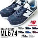 スニーカーニューバランスnewbalanceML574メンズカジュアルシューズ靴2017春夏新色グレーブルーブラックレッド