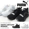 送料無料 スニーカー プーマ PUMA レディース イグナイト リミットレス IGNITE LIMITLESS シューズ 靴 ミッドカット カジュアルシューズ 2017春新作