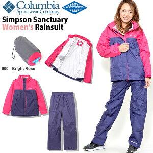 上下セット レインウェア コロンビア Columbia レディース Simpson Sanctuary Women's Rainsuit ウィメンズ レインスーツ 上下 セットアップ カッパ 合羽 雨具 登山 トレッキング ハイキング アウトドア