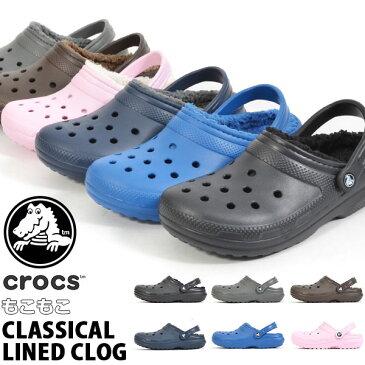 送料無料 サンダル クロックス crocs クラシック ラインド クロッグ メンズ レディース ファー ボア もこもこ シューズ 靴 暖か Classic Lined Clog 203591 2018秋冬新色