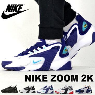 この春大注目の スニーカー NIKE ナイキ ズーム 2K メンズ レディース シューズ 靴 ZOOM AO0269 2019春新作 得割10 RUN 2000 送料無料