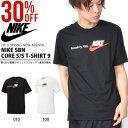 30%OFF 半袖 Tシャツ ナイキ NIKE メンズ SBN コア S/S TEE シャツ ロゴ プリント トレーニング スポーツウェア AR5024 2019春新作