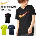 半袖 Tシャツ ナイキ NIKE メンズ DRI-FIT DFCT 2YEAR SWO S/S TEE シャツ ロゴ ビッグロゴ トレーニングシャツ ランニングシャツ スポーツウェア AR5969 2019夏新作 20%OFF