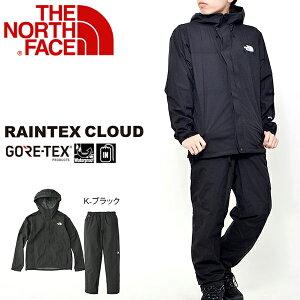 ラスト1着 送料無料 レインウェア 上下セット ザ・ノースフェイス THE NORTH FACE RAINTEX CLOUD メンズ GORE-TEX ゴアテックス 撥水 レインテックス クラウド アウトドア NP11714 カッパ 雨具 レインスー