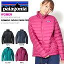 送料無料 不動の定番 軽量 ダウン ジャケット Patagonia パタゴニア Womens Down Sweater ダウンセーター レディース 撥水 日本正規品 2017秋冬新作 アウトドア パッカブル